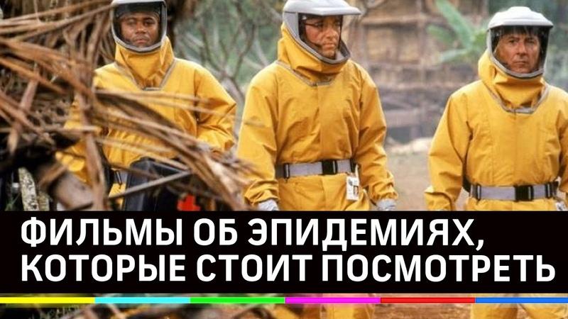 Эпидемия в кино Насущная подборка фильмов о вирусе