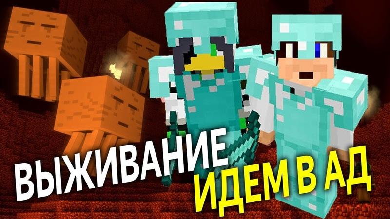 Ищем приключения в АДУ Выживание в Minecraft