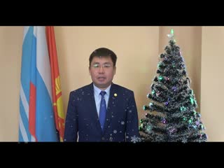 Новогоднее поздравление мэра города Кызыла.