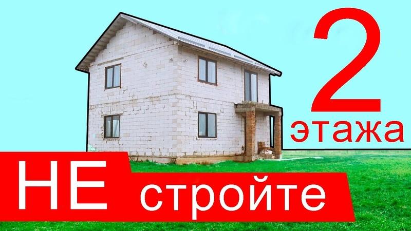 НИКОГДА НЕ СТРОЙТЕ ДОМ В 2 ЭТАЖА! Одноэтажный или Двухэтажный ДОМ, какой практичнее