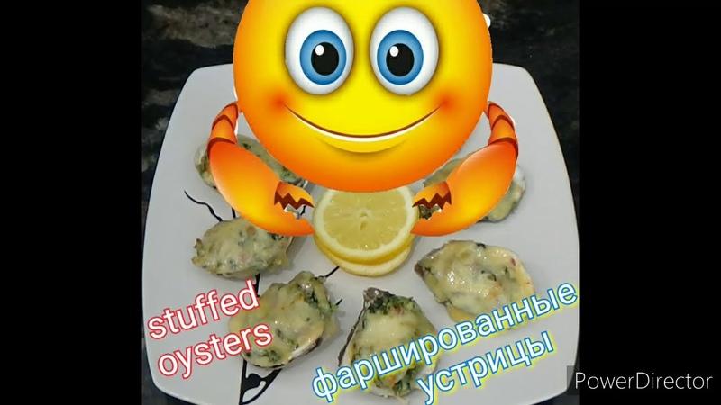 Фаршированные устрицы. Stuffed oysters.