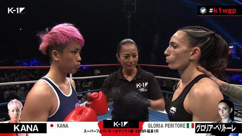 【OFFICIAL】KANA vs グロリア・ペリトーレ 第16試合◎スーパーファイトK-1女子フライ級3分3R・延長1R