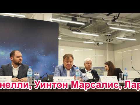 Пресс конференция Игоря Бутмана и Ханс Йоахим Фрая Джаз Фестиваль Сириус Сочи 7 03 2020