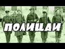 Полицаи русский военный фильм о великой отечественной войне 1941 1945