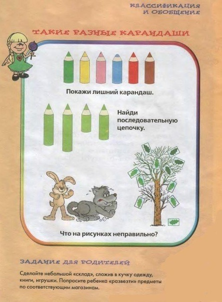 РАЗВИВАЕМ ЛОГИКУ Задания для детей 4-5 лет Автор М.Н. Султанова