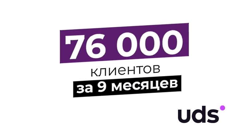 76 000 клиентов с помощью UDS за 9 месяцев