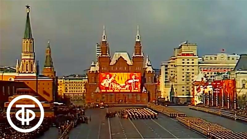 Парад и демонстрация трудящихся 7 ноября 1980