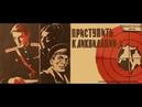 Приступить к ликвидации 1983 1 серия