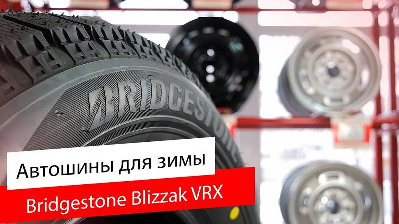Зимние шины BRIDGESTONE Blizzak VRX Обзор для твоего Авто