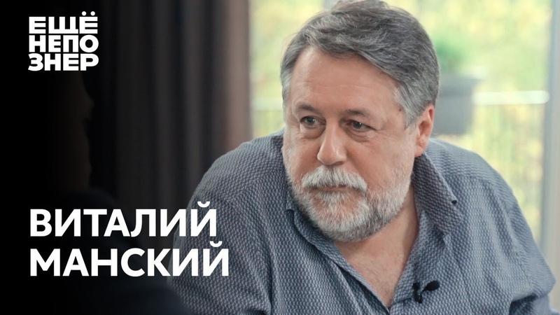 Виталий Манский любимый Михалков, анатомия Тату и собственная плоть ещенепознер