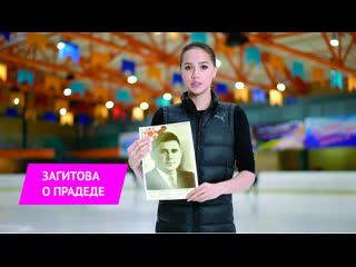 «Правнуки победителей»_ Алина Загитова рассказала о своем прадедушке