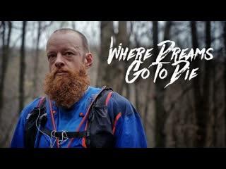 Где умирают мечты(WHERE DREAMS GO TO DIE).