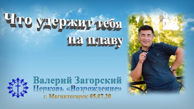 19 07 2020 Что удержит тебя на плаву Валерий Загорский Церковь Возрождение г Магнитогорск