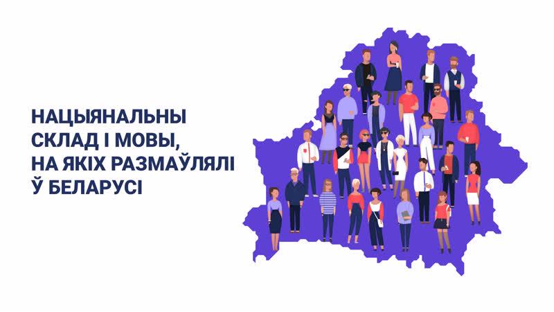 Нацыянальны склад і мовы, на якіх размаўлялі ў Беларусі