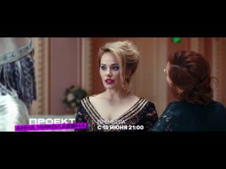 """Проект """"Анна Николаевна"""" с 15 июня в 21:00 на ТНТ"""
