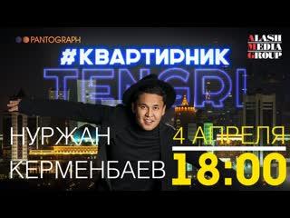 Онлайн-концерт Нуржана Керменбаева. Прямая трансляция