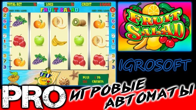 FRUIT SALAD Фруктовый салат обзор игрового автомата с бонусной игрой от IGROSOFT