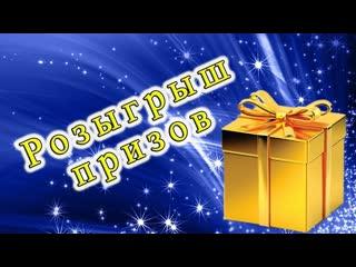 """Розыгрыш по конкурсу """"Весенний калейдоскоп"""""""