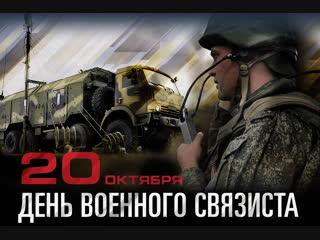 Ко Дню военного связиста - 2018!