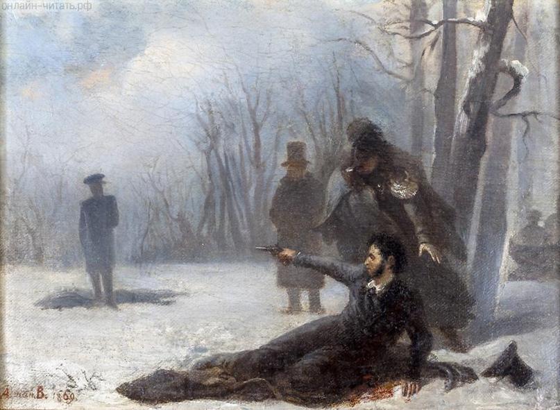 Адриан Волков «Последний выстрел А. С. Пушкина» 1869 г.