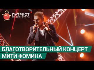 LIVE: Благотворительный концерт Мити Фомина