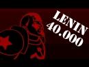 LENIN 40000 Ленин 40000