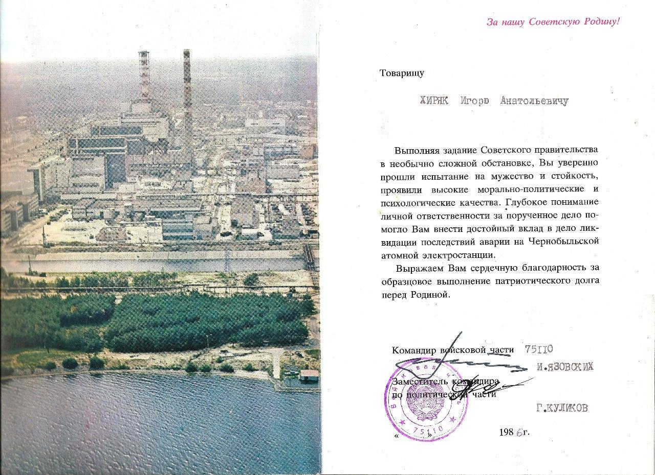 Темнокожий ликвидатор аварии на Чернобыльской АЭС живет в Череповце