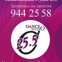 Открытые уроки в Dance Studio 25.5