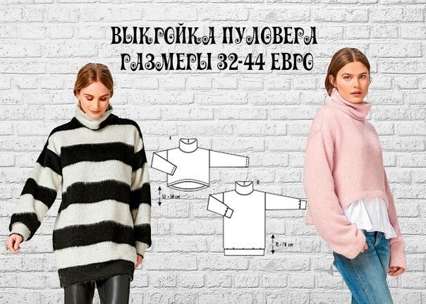 Пуловер женский 2 длины
