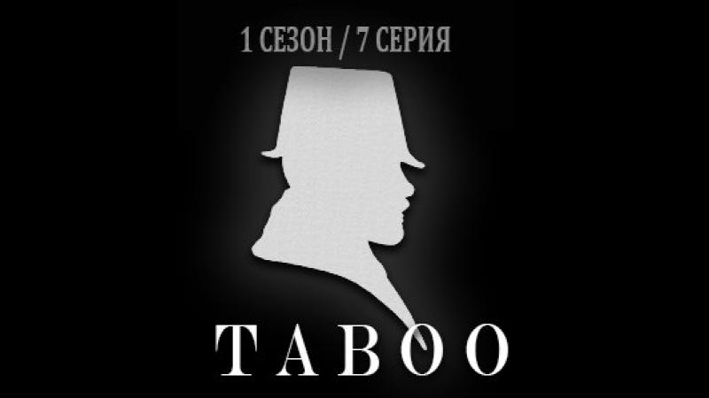 Табу TABOO 1 сезон 7 серия Lostfilm