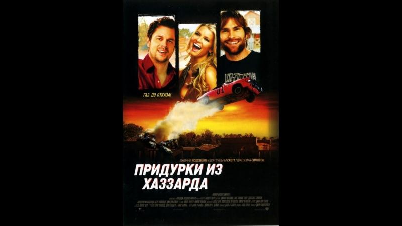 Придурки из Хаззарда (2005)