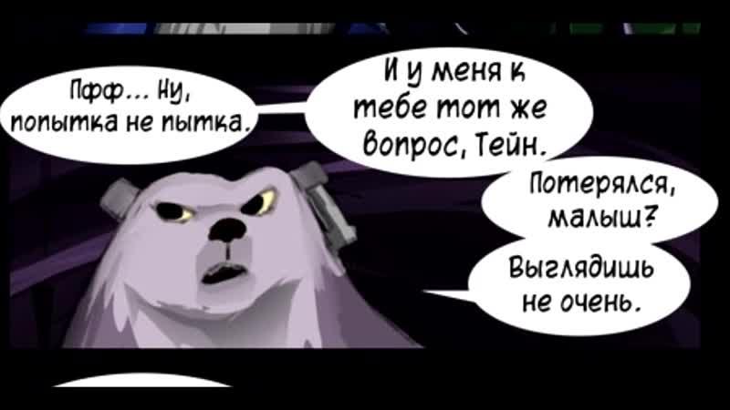 [Comic Dub]ночь в которой умерла магия пролог Порча - Часть 1
