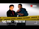 Час пик - Трилогия (1998-2007) BDRip 1080p