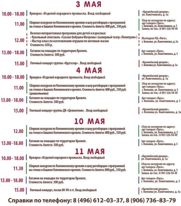 Новости Коломны   Расписание мероприятий на майские праздники в Коломенском кремле Фото (Коломна)   iz zhizni kolomnyi afisha sobyitiya meropriyatiya prazdniki