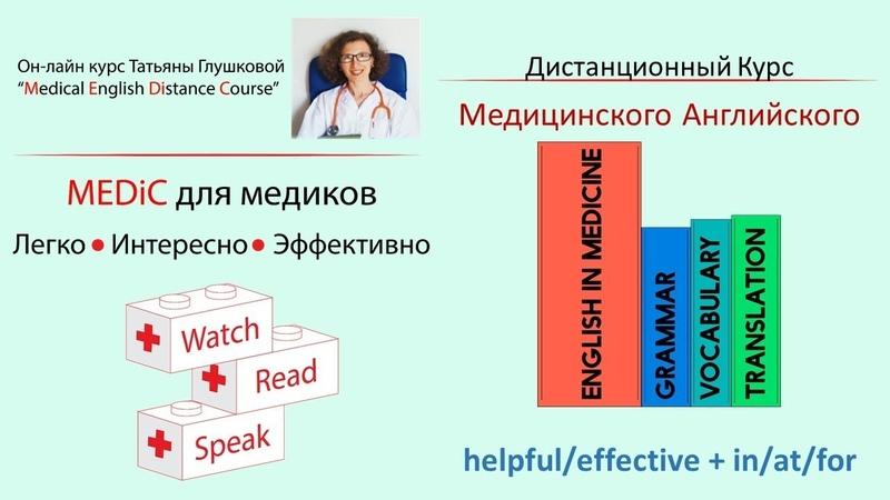 Медицинский английский. Употребление helpful, effective. Part 3