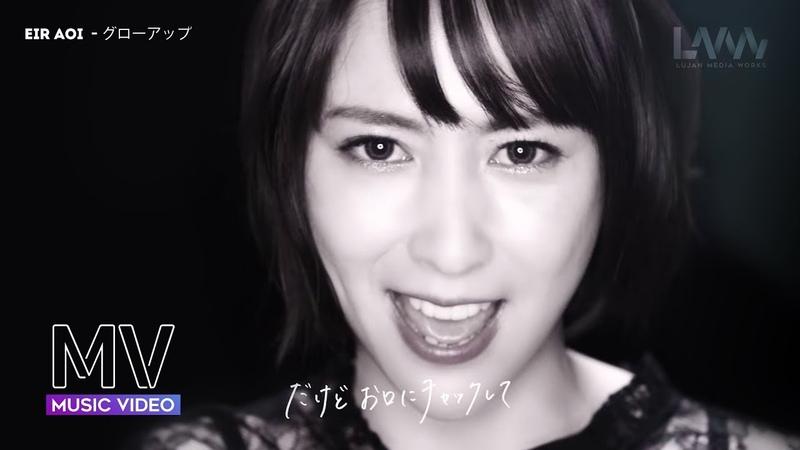 Eir Aoi - GUROAPPU『グローアップ』Music Video (Short Ver.)
