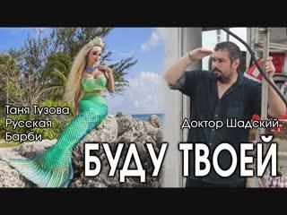 Таня Тузова Русская Барби и Доктор Шадский - клип  Буду твоей хит 2018