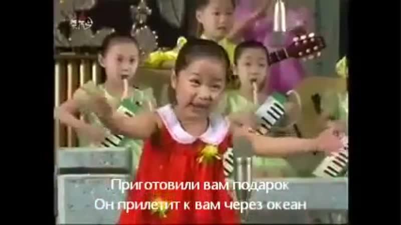 Дети из Северной Кореи Песня про МАЛЕНЬКОГО МЕДВЕЖОНКА с шуточными титрами про ядерную бомбу и то как ее сбросят на Америку