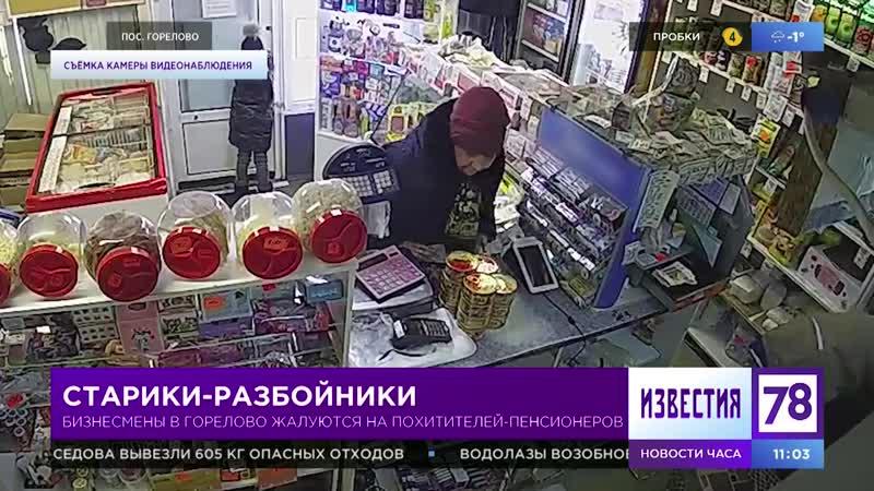 Бизнесмены в Горелово жалуются на похитителей-пенсионеров