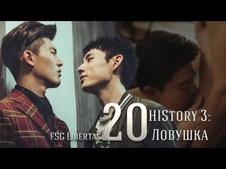 FSG Libertas 20/20 HIStory 3: Trap / Его история 3: Ловушка рус.саб
