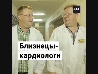 Братья-близнецы работают кардиологами вместе