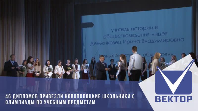 Победителей олимпиад по учебным предметам чествовали в Новополоцке