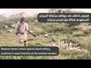 هجوم خاطف للحوثيين على الجيش السعودي