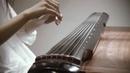 古琴 《左手指月》GuQin Chinese traditional instrument
