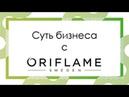 Эдуард Васильев суть бизнеса с Орифлейм