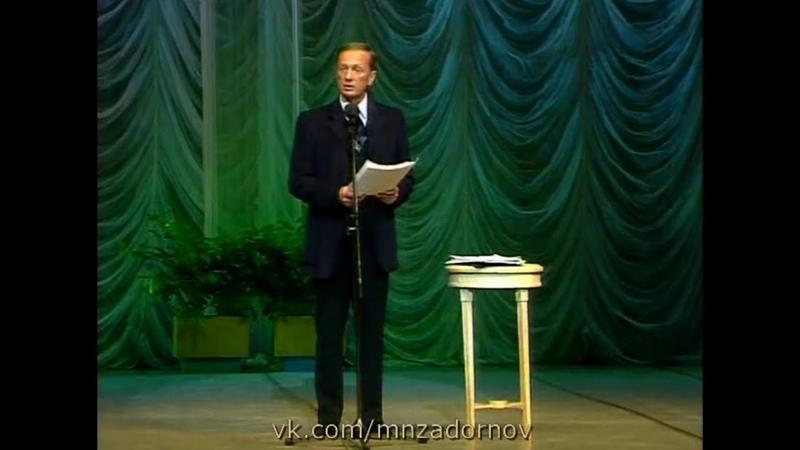 Михаил Задорнов Кофточка полная версия (Концерт Мздра по-питерски, 1998)
