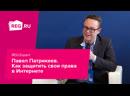 Павел Патрикеев Как защитить свои права в Интернете