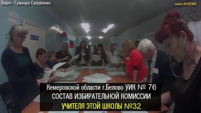 'Я здесь хозяйка Удалите это чмо с участка' Учителя выбрали нам Путина