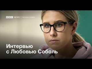 """Если украдут выборы, это будет крайняя точка"""": интервью с Любовью Соболь"""