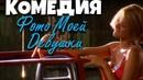 КОМЕДИЯ ДО СЛЕЗ! Фото Моей Девушки Российские комедии, фильмы HD